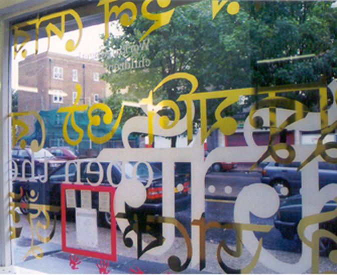 The glazed facade veils views from the street by the application of Bengali and English texts rendered in gold and scarlet lettering. These texts advertise the work and presence of SureStart in a way that avoids the usual aesthetic and therefore stigma of associated with community provision.